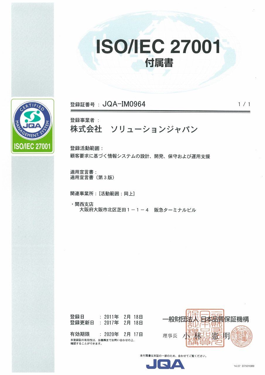 ISO27001付属書