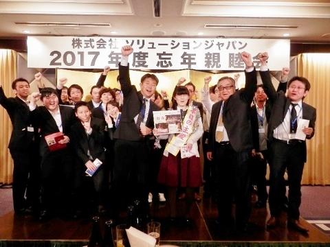 2017忘年会・東京2(480x360)