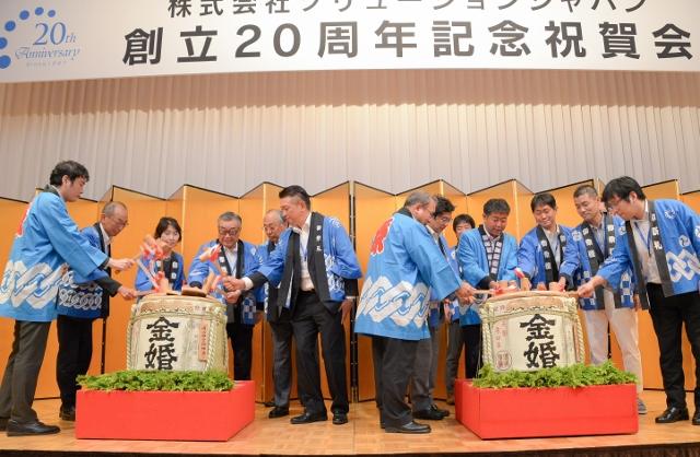 創立20周年記念祝賀会①