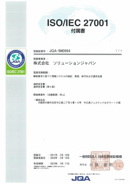 ISO27001 付属書 20200218