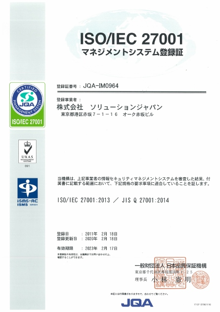 ISO27001 20200218